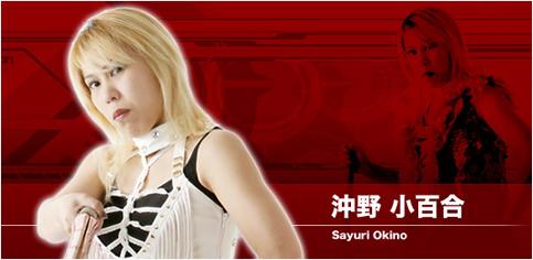 profile_okino